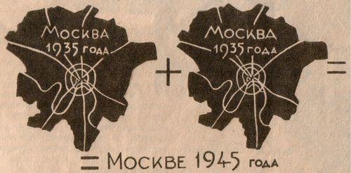 Москва в 1945 годуe ra kommunizma